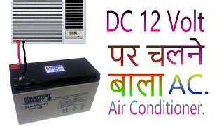 how to make AC | DC 12 volt  पर चलने  बाला AC. in hindi