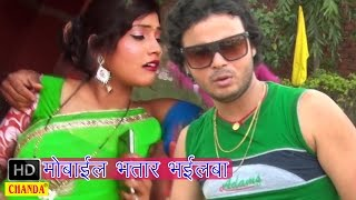 getlinkyoutube.com-Mobile Bhatar Bhaiel Ba || मोबाइल भतार भईल बा || Bhojpuri Hot Songs