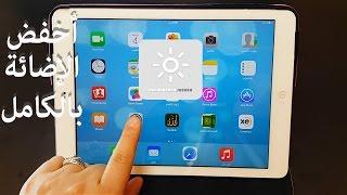 طريقة خفض اضائة iPhone 6 و iPad الى أقصى حد بدون جيلبريك