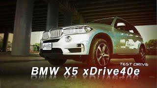 getlinkyoutube.com-BMW X5 xDrive40e Plug-in Hybrid試駕:油耗表現吊打同級對手