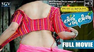 getlinkyoutube.com-kannada new Comedy movies full 2016 | Lehya Ajji Lehya (2016/೨೦೧೬) | Lakshmiraj, Nayana Krishna,