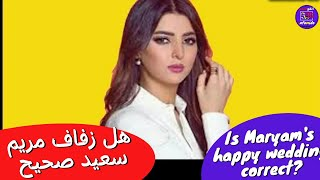 getlinkyoutube.com-zawaj meriem said /  تاكد زواج مريم سعيد