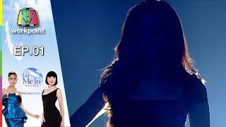 getlinkyoutube.com-Let Me In Thailand | EP.01 สาวผู้ด้อยโอกาส | 16 ม.ค. 59 Full HD