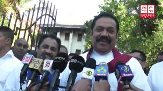 I was not invited - Mahinda