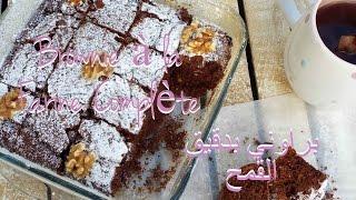 getlinkyoutube.com-براوني بدقيق القمح الكامل / Brownie à la Farine Complète / Brownie with  wholemeal