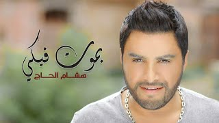 getlinkyoutube.com-Hisham El Hajj - Bmout Fiki / هشام الحاج - بموت فيكي