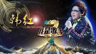 getlinkyoutube.com-《我是歌手》第三季 - 韩红单曲串烧 Han Hong I Am A Singer 3 Song Mix: Han Hong【湖南卫视官方版】