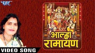 getlinkyoutube.com-आल्हा लक्ष्मण शक्ति - Alha Ramayan Laxman Shakti | Sanjo Baghel | Hindi Alha Bhajan