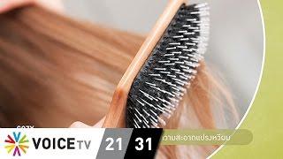 getlinkyoutube.com-DEC A DAY : วิธีทำความสะอาดแปรงหวีผม