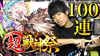 getlinkyoutube.com-【モンスト】超獣神祭100連!!ゴッスト狙い!