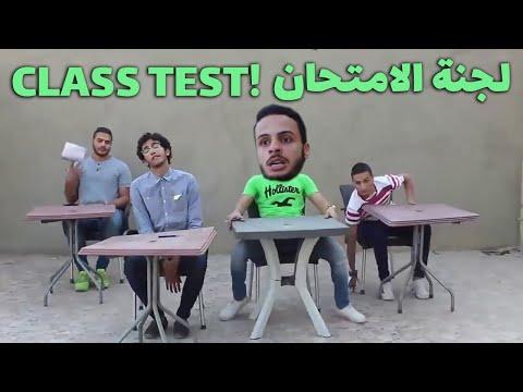 لجنه الامتحان