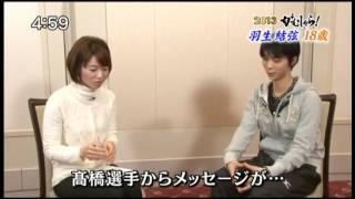 getlinkyoutube.com-[한글 자막] Yuzuru HANYU(하뉴 유즈루) - 다카하시 관련 인터뷰 일본 방송