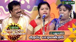 getlinkyoutube.com-Ayudha pooja special Pattimandram | 10/10/2016 | Puthuyugam TV