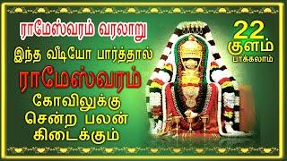 getlinkyoutube.com-Rameswaram Tamil