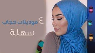 getlinkyoutube.com-4 موديلات حجاب سهلة
