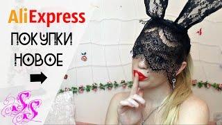 getlinkyoutube.com-ПОКУПКИ с Aliexpress ♥Silena Sway♥