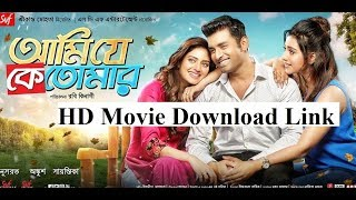 ►Bangla New Movie 2017 | আমি যে কে তোমার | Ami Je Ke Tomar | HD Movie Download Link | ডাউনলোড লিঙ্ক√