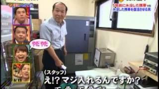 日本達人教你如何修理泡水手機
