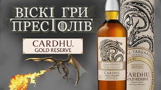 Cardhu Gold Reserve Game of Thrones