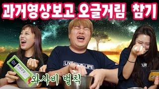 getlinkyoutube.com-[흑역사영상을 보고 오글거림을 참아라] 와사비 폭탄 벌칙!!  (feat. 망가녀, 귄펭) - [김남욱]