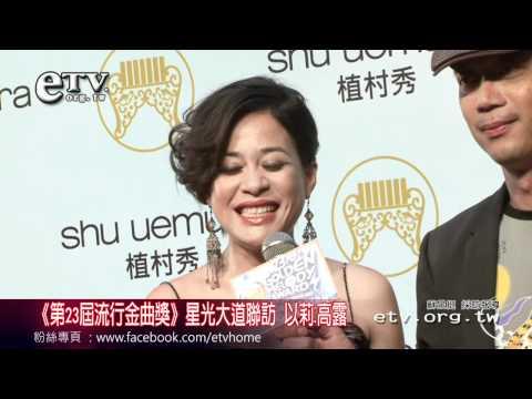 《第23屆流行金曲獎》星光大道聯訪以莉.高露