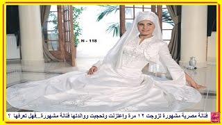 getlinkyoutube.com-نجمة مصرية مشهورة تزوجت 12 مرة وإعتزلت وتحجبت ووالدتها فنانة مشهورة...فهل تعرفها ؟