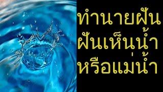 getlinkyoutube.com-ฝันเห็นน้ำหรือแม่น้ำ (พร้อมเลขเด็ด)