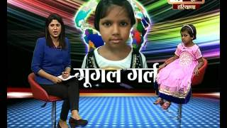 getlinkyoutube.com-India News Haryana's Special Program Google Girl Vibhuti Rudia
