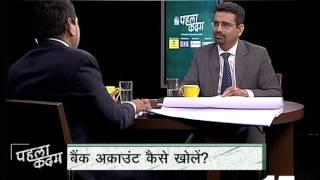 Banking | Episode 4 | Pehla Kadam