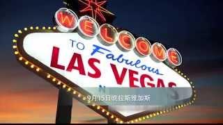 香港宝石集团洛杉矶会议之二 主题演讲