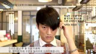 getlinkyoutube.com-셀프헤어 :: 모던 & 유니크의 정석 댄디컷 스타일링 - BYMIGA self hair styling