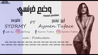 ايمن توفيس +18 وضع فرنسي +18 Aymen Tuface Ft. STORMY / مع الكلمات
