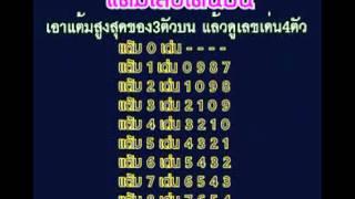 getlinkyoutube.com-สูตรคำนวนเลขเด่น3ตัวบน-เข้ากว่า20งวดในปี58