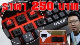 getlinkyoutube.com-Review : OKER M31 . . . Mechanical Keyboard ราคาหลักร้อย !!!