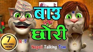 Nepali Talking Tom - BAU Vs CHORI Nepali Funny Comedy - Talking Tom Nepali Comedy Video