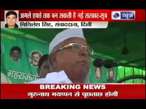 India News : Congress to form government with JMM.