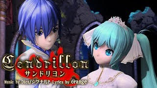 getlinkyoutube.com-[60fps Full風] サンドリヨン Cendrillon - Hatsune Miku KAITO 初音ミク カイト Project DIVA English lyrics Romaji PDA