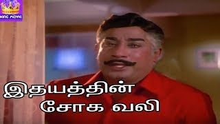 சோகத்திலும் கேட்க வைக்கும் சுகமான சோக கீதங்கள் - Super Hit Sad Melody H D Tamil Songs