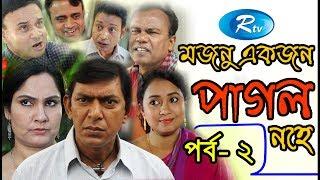 Mojnu Akjon Pagol Nohe ( Ep- 2) | Chonochol | Bangla Serial Drama 2017 | Rtv