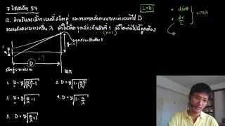 getlinkyoutube.com-ติวฟิสิกส์ แสงเชิงฟิสิกส์ (สลิตคู่ สลิตเดี่ยว)