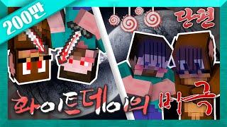 getlinkyoutube.com-양띵 [사탕을 받지 못한 두 여자, '화이트데이의 비극' 탈출맵 *단편* / 훛 제작] 마인크래프트