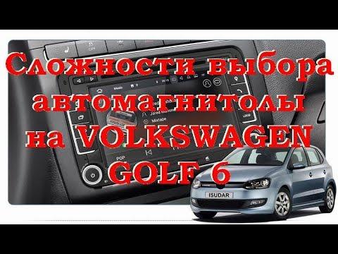 Какую выбрать магнитолу на VW?