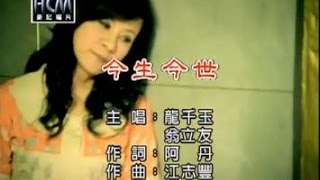 getlinkyoutube.com-龍千玉VS翁立友-今生今世(官方KTV版)