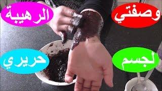 getlinkyoutube.com-وصفتي السحرية لازالة البقع وتبييض وتوحيد لون الجسم والنتيجة روووعة من أول استعمال شاهدوا لايفوتكن