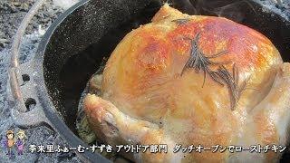 季来里ふぁーむ・すずき アウトドア部門 ダッチオーブンでローストチキン