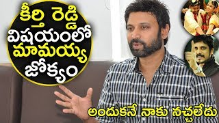 Sumanth Clarifies On Keerthi Reddy Divorce | Nagarjuna Involvement in Sumanth Divorce With His Wife