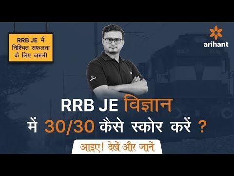 RRB JE Science 2019