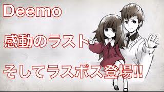 getlinkyoutube.com-【Deemo】感動のフィナーレ!! & ラスボス曲登場!!