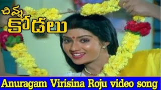 getlinkyoutube.com-Chinna Kodalu Movie || Anuragam Virisina Roju Video Song  || Suresh,Vani Vishwanath.