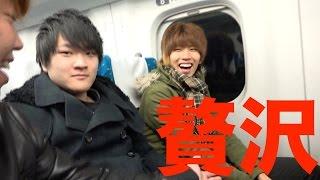 「東京〜新横浜」間を新幹線指定席でリッチに帰宅